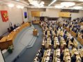 Госдума одобрила трехлетний дефицитный бюджет