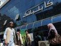 Афганистан занялся массовым созданием исламских банков