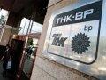 ТНК-BP может прибавить газу