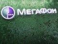 «МегаФон» собрался на IPO