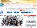 """Китайское агентство """"Синьхуа"""" подало заявку на IPO своего сайта"""